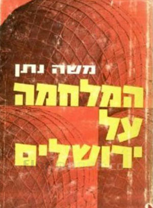 המלחמה על ירושלים מאת משה נתן