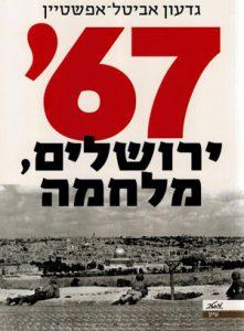 ירושלים מלחמה - 67