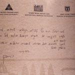מכתב-מרבין