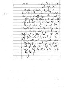 מכתב11