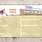 הניצוץ היהודי
